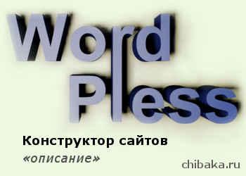 Описание WordPress