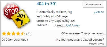 Исправление ошибки 404 в WordPress