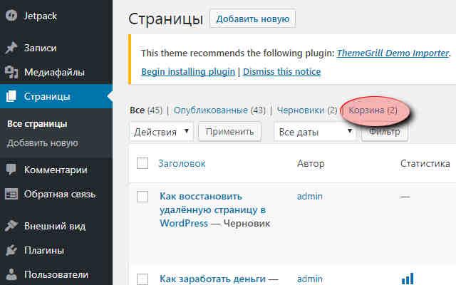 Как восстановить страницу в WordPress