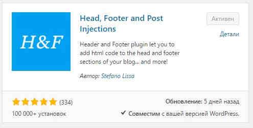 Как добавить счетчик на сайт wordpress