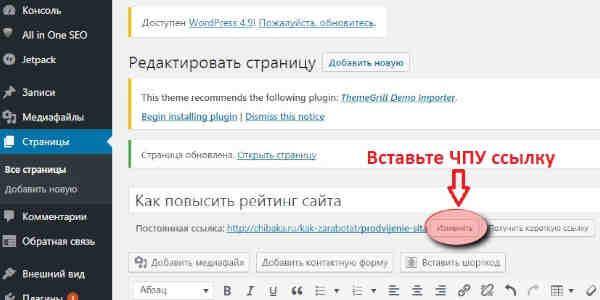 Как сделать ЧПУ ссылки