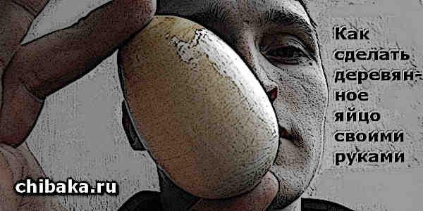 Как сделать деревянное яйцо