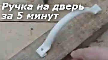 Как сделать ручку для двери
