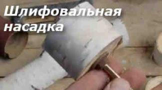 Как сделать шлифовальную насадку