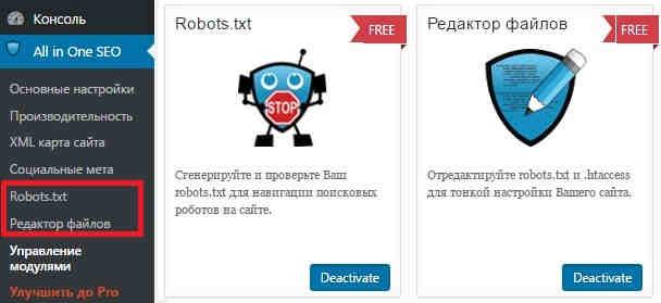 Как сделать robots txt наWordPress