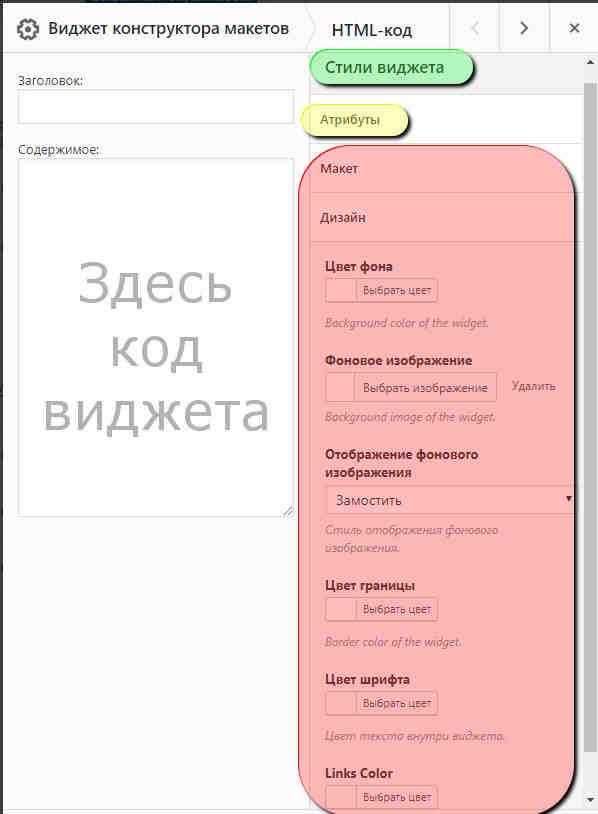 Конструктормакетов SiteOrigin