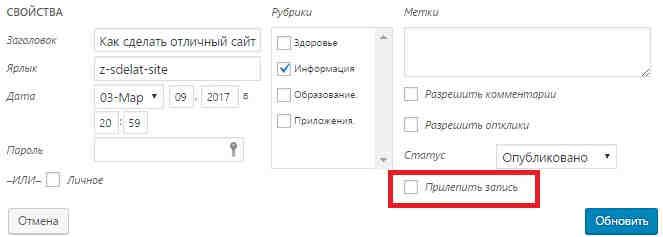 Описание Post Types Order