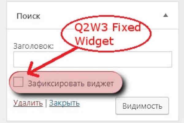 Плавающий виджет Q2W3 Fixed Widget