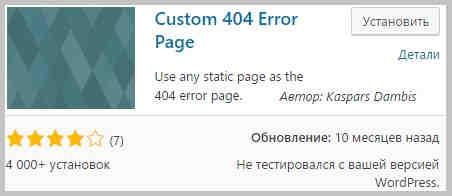 Плагин для исправления ошибки 404
