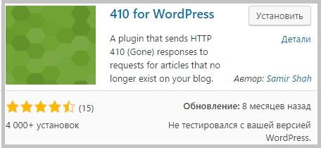 Удаление страницы 404