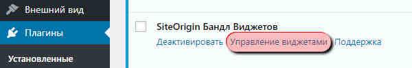 Управление SiteOrigin