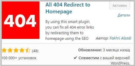 как убрать страницу 404