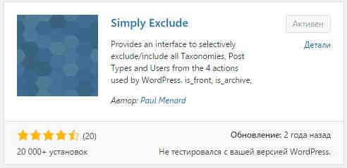 Simply Exclude