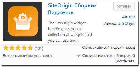 SiteOrigin