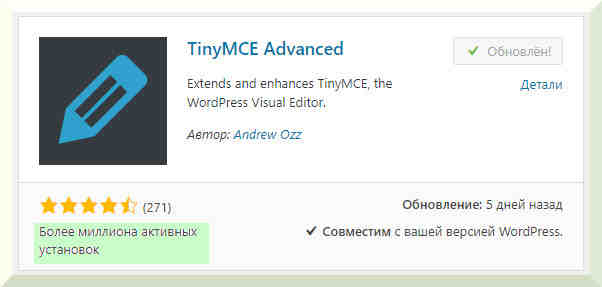 TinyMCE Advanced