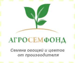 Семена овощей и цветов