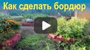 Как сделать бордюр (видео)