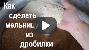 Как сделать мельницу из дробилки (видео)