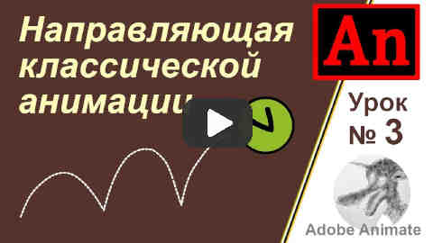 Третий видеоурок Adobe Animate
