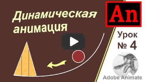 Четвёртый видеоурок Adobe Animate