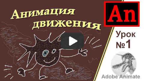 Adobe Animator урок №1 (Анимация движения)
