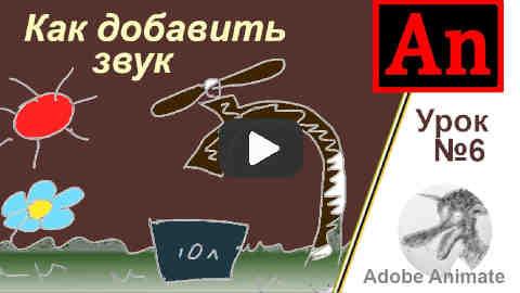 Как добавить звук в анимацию Adobe Animate