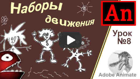 Наборы движения в Adobe Animate
