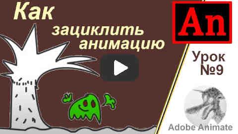 Урок Adobe Animate как зациклить анимацию