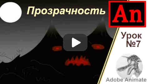 Урок Adobe Animate прозрачность