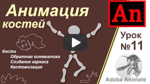 Adobe Animate урок Кости
