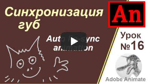 Урок по автоматической синхронизации губ в Adobe Animate (Auto lip sync)