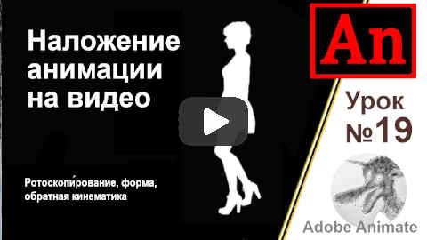 Наложение анимации на видео